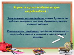 Формы психолого-педагогического сопровождения : Психологическое консультирова