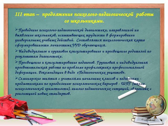IIIэтап – продолжение психолого-педагогической работы со школьниками. Провед...