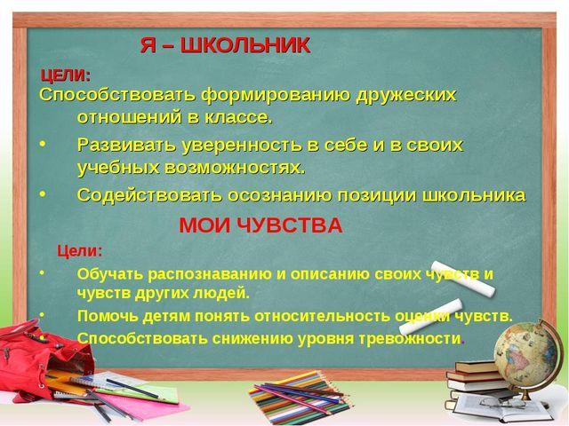 Я – ШКОЛЬНИК ЦЕЛИ: Способствовать формированию дружеских отношений в классе....