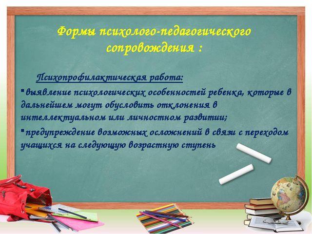 Формы психолого-педагогического сопровождения : Психопрофилактическая работа:...