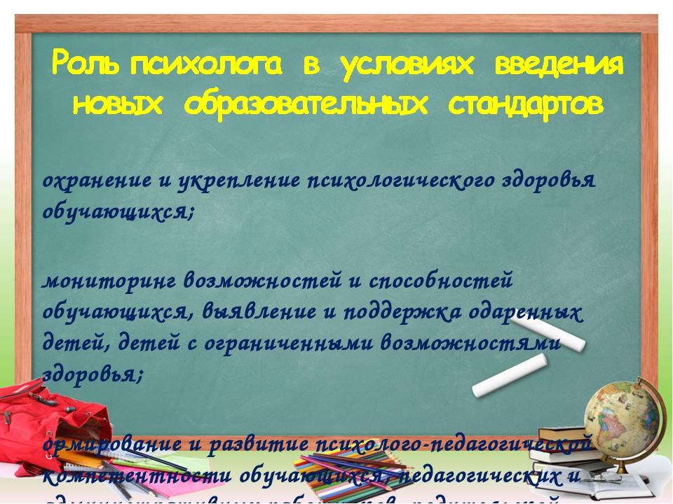 сохранение и укрепление психологического здоровья обучающихся; мониторинг воз...
