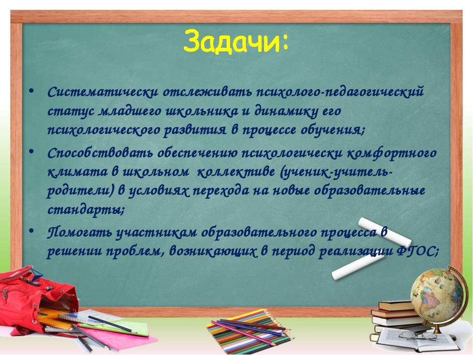 Систематически отслеживать психолого-педагогический статус младшего школьника...