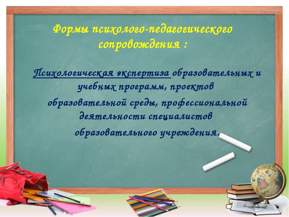 Формы психолого-педагогического сопровождения : Психологическая экспертиза об...