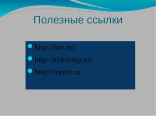 Полезные ссылки http://znv.ru/ http://kidolimp.ru/ http://teenet.ru/