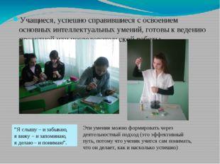 Учащиеся, успешно справившиеся с освоением основных интеллектуальных умений,