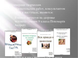 Примерами творческих исследовательских работ, консультантом которых я выступа