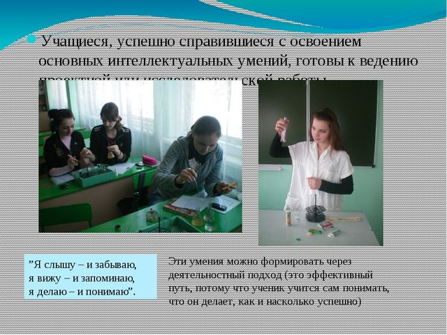 Учащиеся, успешно справившиеся с освоением основных интеллектуальных умений,...