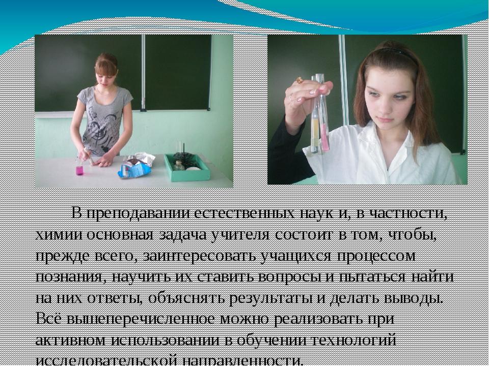 В преподавании естественных наук и, в частности, химии основная задача учите...