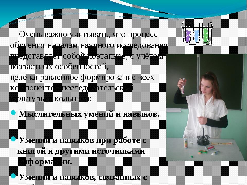 Очень важно учитывать, что процесс обучения началам научного исследования пр...