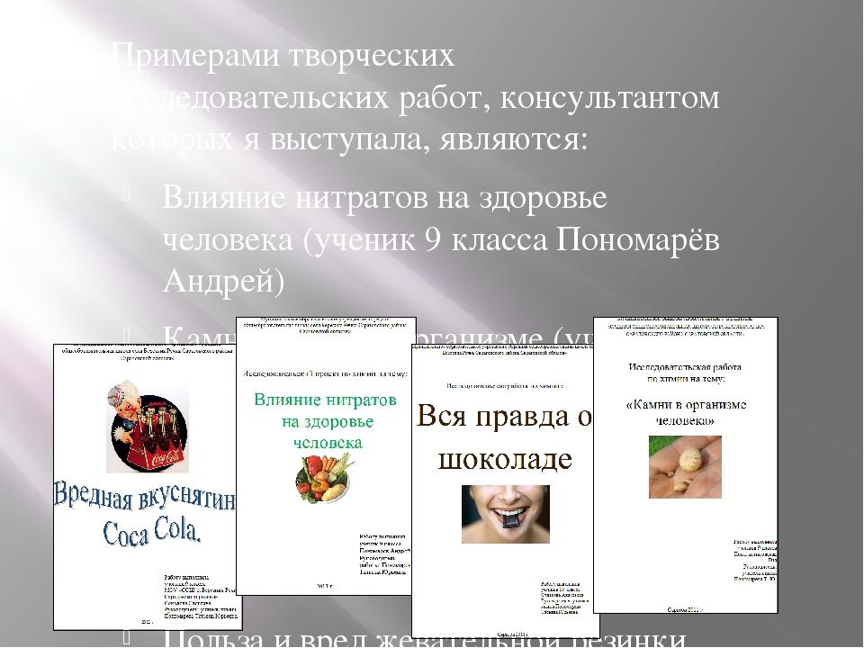 Примерами творческих исследовательских работ, консультантом которых я выступа...