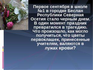 Первое сентября в школе №1 в городке Беслан Республики Северная Осетия стало