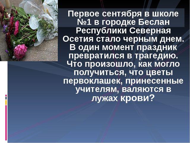Первое сентября в школе №1 в городке Беслан Республики Северная Осетия стало...