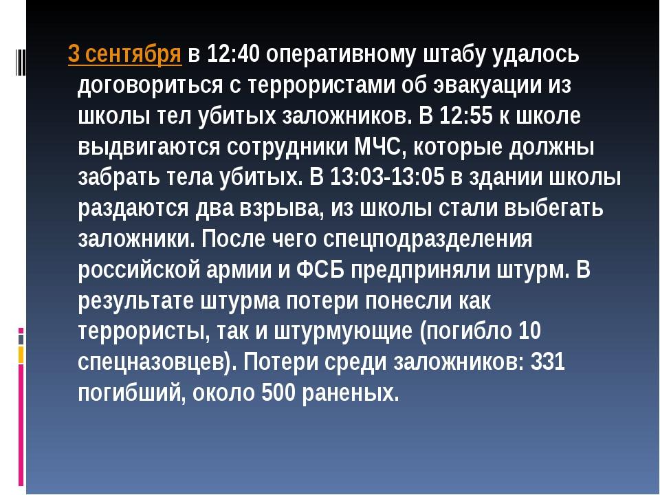 3 сентября в 12:40 оперативному штабу удалось договориться с террористами об...