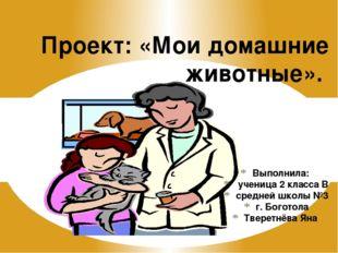 Выполнила: ученица 2 класса В средней школы №3 г. Боготола Тверетнёва Яна Про