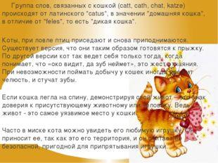 Группа слов, связанных с кошкой (catt, cath, chat, katze) происходят от лати