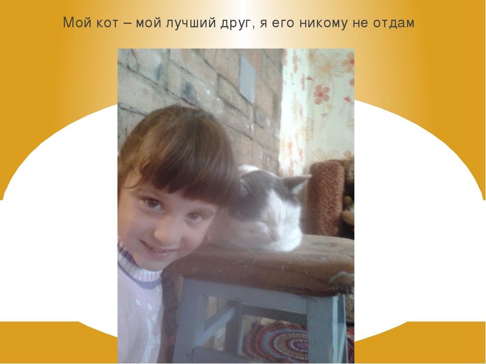 Мой кот – мой лучший друг, я его никому не отдам