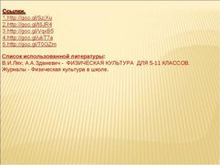 Список использованной литературы: В.И.Лях; А.А.Зданевич - ФИЗИЧЕСКАЯ КУЛЬТУРА