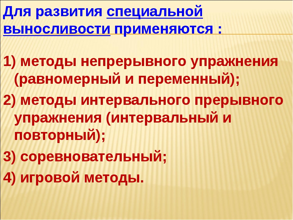 Для развития специальной выносливости применяются : 1) методы непрерывного уп...