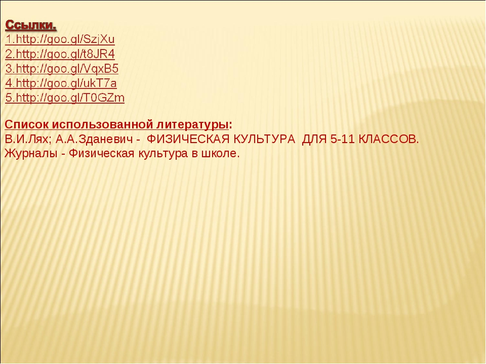 Список использованной литературы: В.И.Лях; А.А.Зданевич - ФИЗИЧЕСКАЯ КУЛЬТУРА...