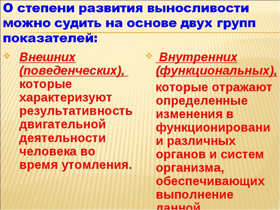 Внешних (поведенческих), которые характеризуют результативность двигательной...