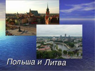 Польша и Литва