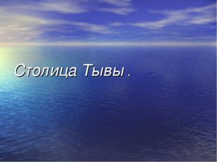 Столица Тывы .
