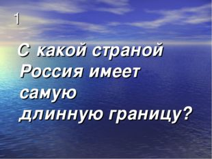 1 С какой страной Россия имеет самую длинную границу?