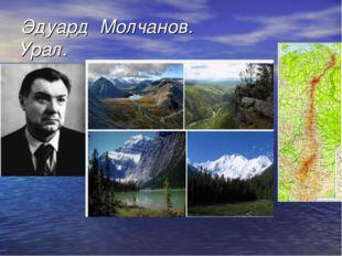 Эдуард Молчанов. Урал.