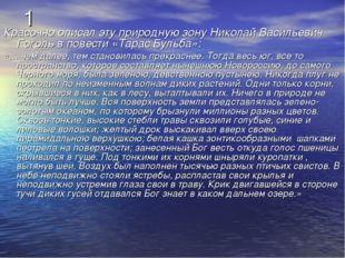 1 Красочно описал эту природную зону Николай Васильевич Гоголь в повести «Тар