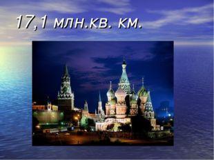 17,1 млн.кв. км.