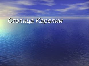 Столица Карелии