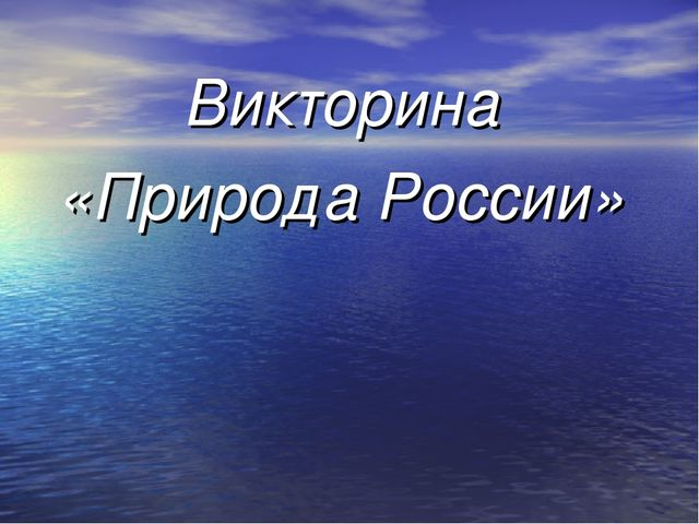 Викторина «Природа России»