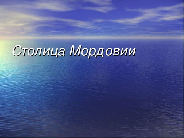 Столица Мордовии