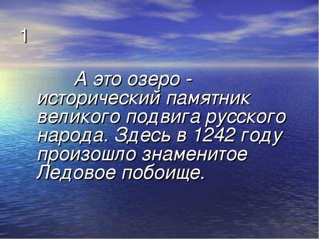 1 А это озеро - исторический памятник великого подвига русского народа. Здесь...