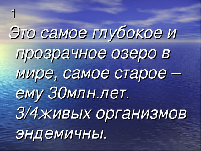 1 Это самое глубокое и прозрачное озеро в мире, самое старое – ему 30млн.лет....