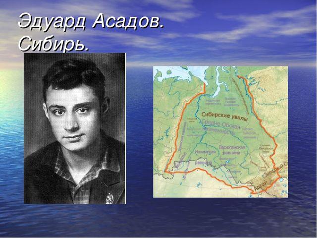 Эдуард Асадов. Сибирь.