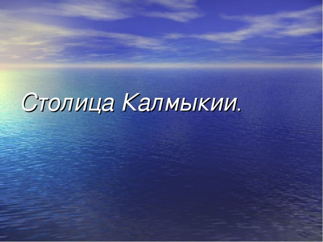 Столица Калмыкии.
