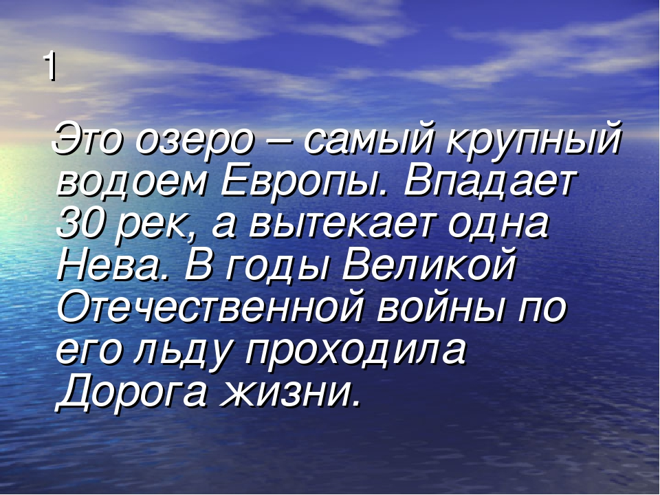 1 Это озеро – самый крупный водоем Европы. Впадает 30 рек, а вытекает одна Не...