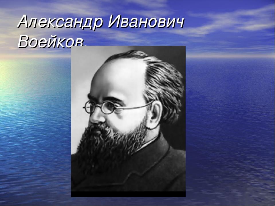 Александр Иванович Воейков.
