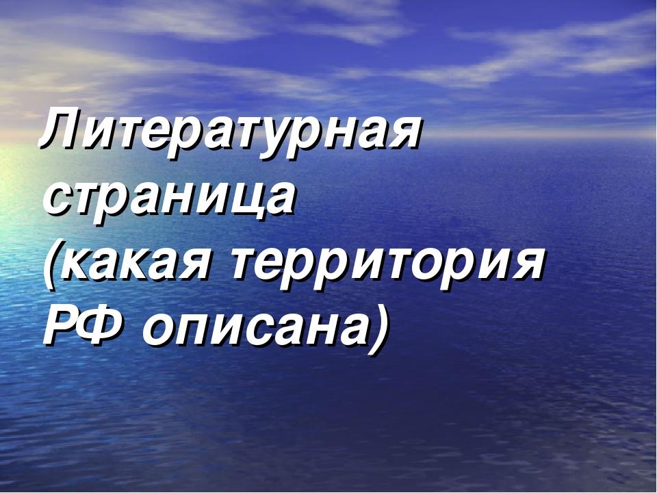 Литературная страница (какая территория РФ описана)