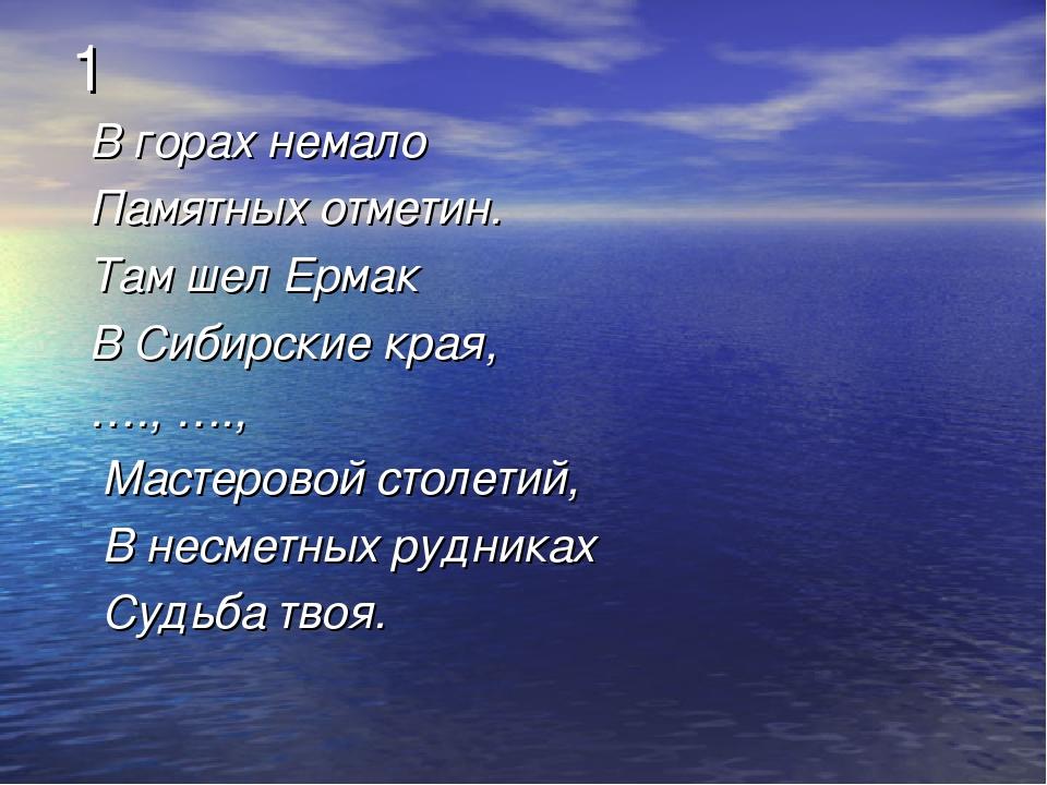 1 В горах немало Памятных отметин. Там шел Ермак В Сибирские края, …., …., Ма...