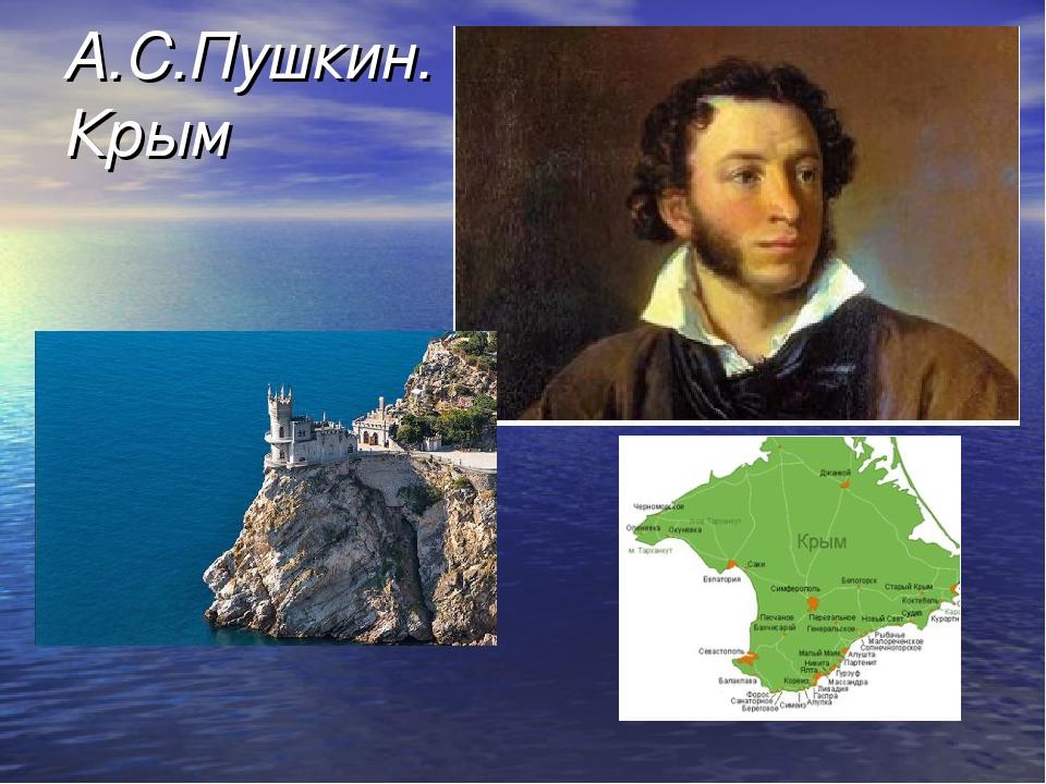 А.С.Пушкин. Крым