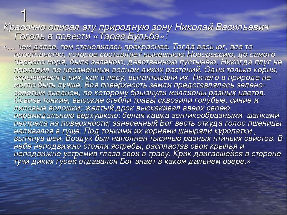 1 Красочно описал эту природную зону Николай Васильевич Гоголь в повести «Тар...