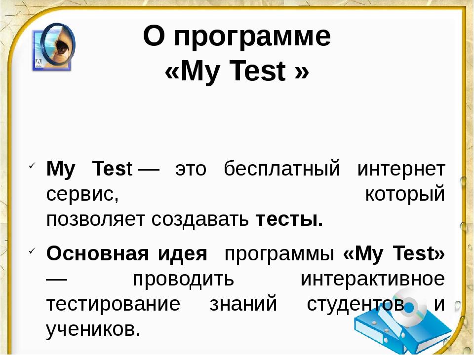 О программе «My Test» My Test— это бесплатный интернет сервис, который позв...