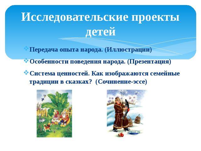 Передача опыта народа. (Иллюстрации) Особенности поведения народа. (Презентац...