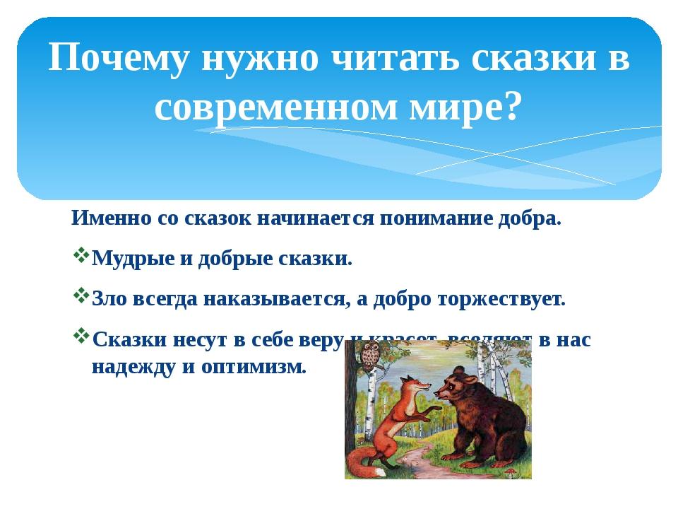 Именно со сказок начинается понимание добра. Мудрые и добрые сказки. Зло всег...