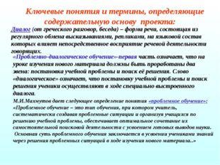 Ключевые понятия и термины, определяющие содержательную основу проекта: Диало