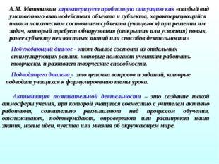 А.М. Матюшкин характеризует проблемную ситуацию как «особый вид умственного в