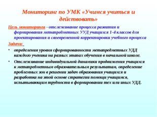 Мониторинг по УМК «Учимся учиться и действовать» Цель мониторинга - отслежива