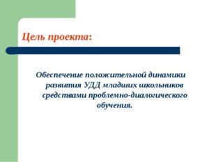 Цель проекта: Обеспечение положительной динамики развития УДД младших школьни